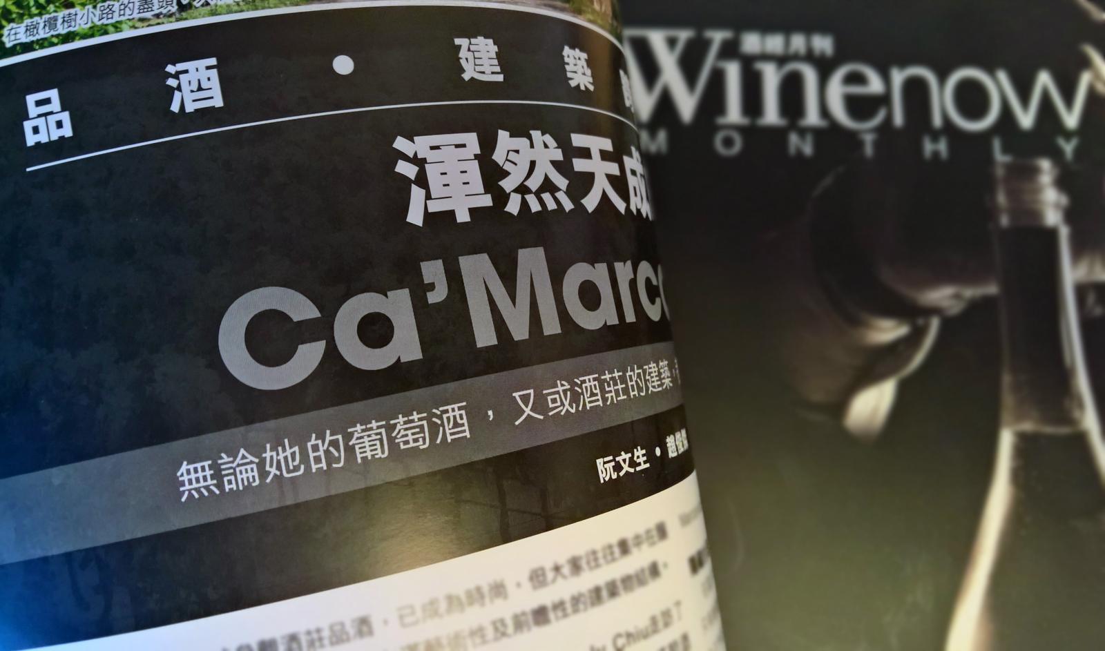 Winenow 2017年10月號的文章 - 渾然天成的Ca'Marcanda
